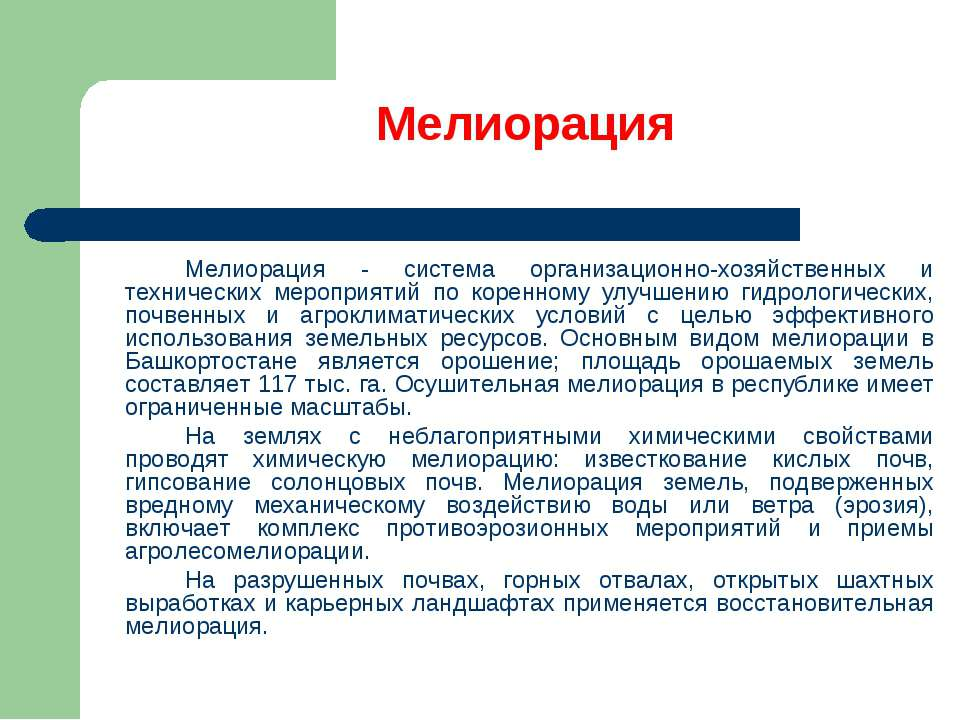 Мелиорация Мелиорация - система организационно-хозяйственных и технических ме...