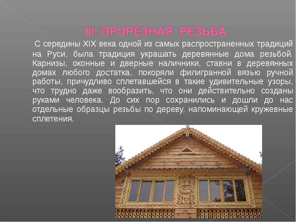 С середины XIX века одной из самых распространенных традиций на Руси, была тр...