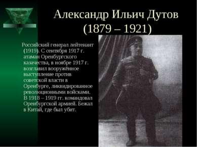 Александр Ильич Дутов (1879 – 1921) Российский генерал лейтенант (1919). С се...