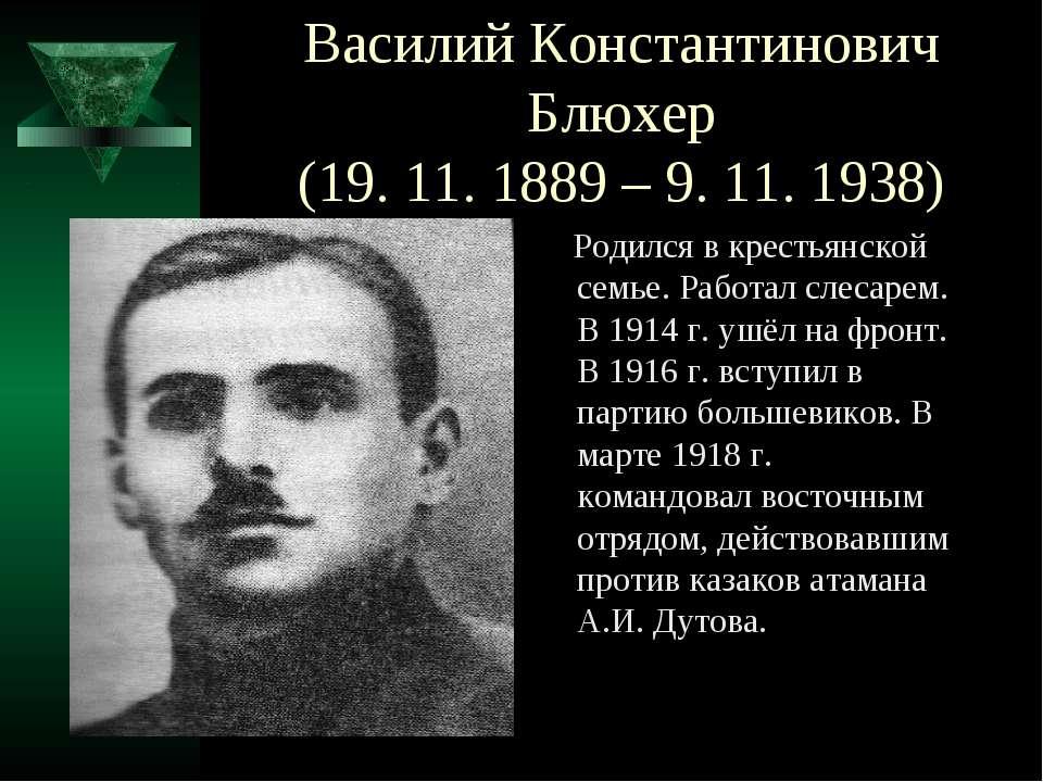 Василий Константинович Блюхер (19. 11. 1889 – 9. 11. 1938) Родился в крестьян...