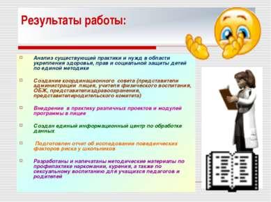 Результаты работы: Анализ существующей практики и нужд в области укрепления з...