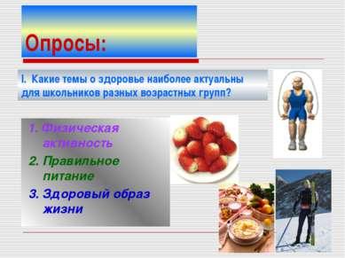 Опросы: 1. Физическая активность 2. Правильное питание 3. Здоровый образ жизн...