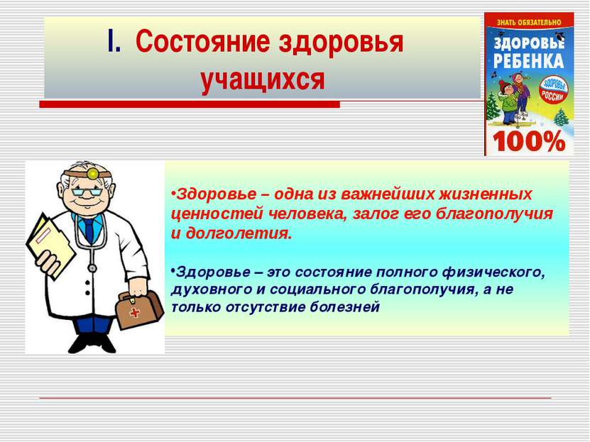 I. Состояние здоровья учащихся Здоровье – одна из важнейших жизненных ценност...