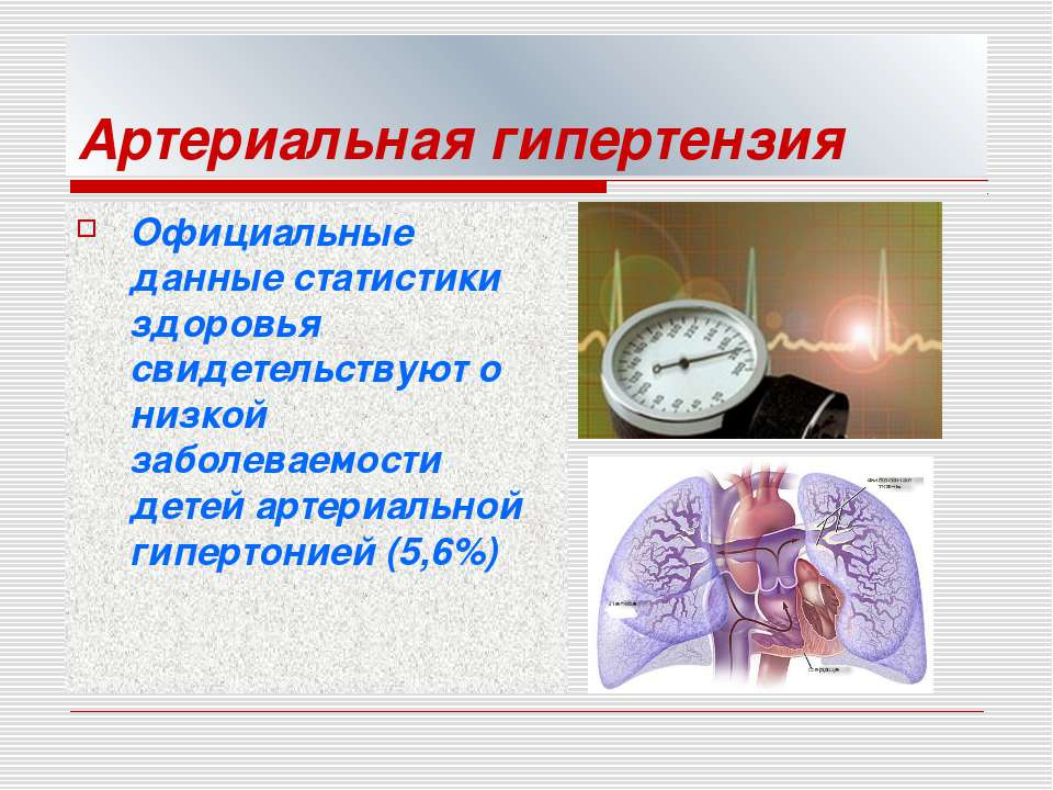 Артериальная гипертензия Официальные данные статистики здоровья свидетельству...
