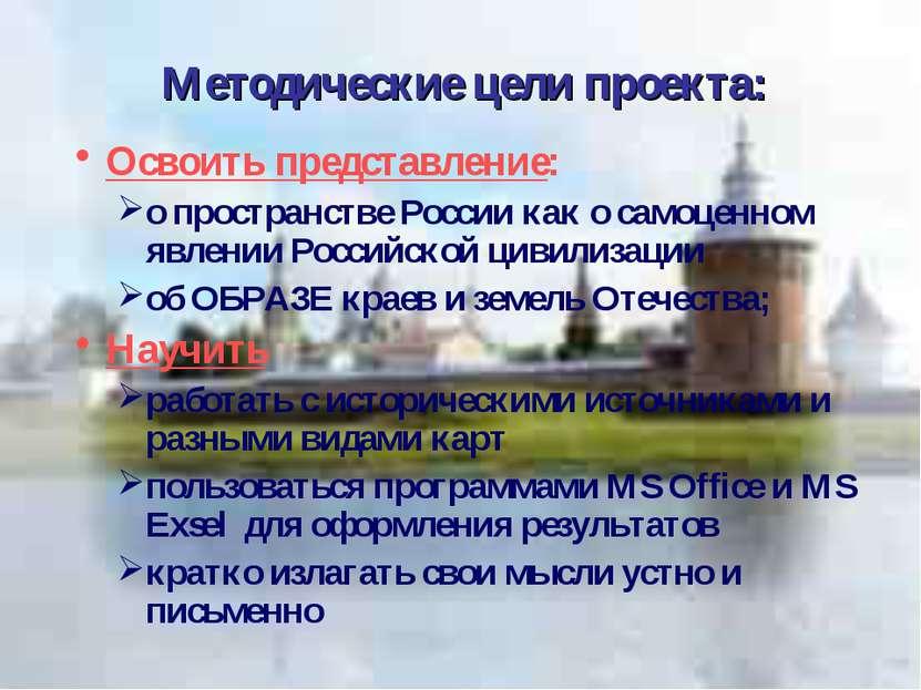 Освоить представление: о пространстве России как о самоценном явлении Российс...