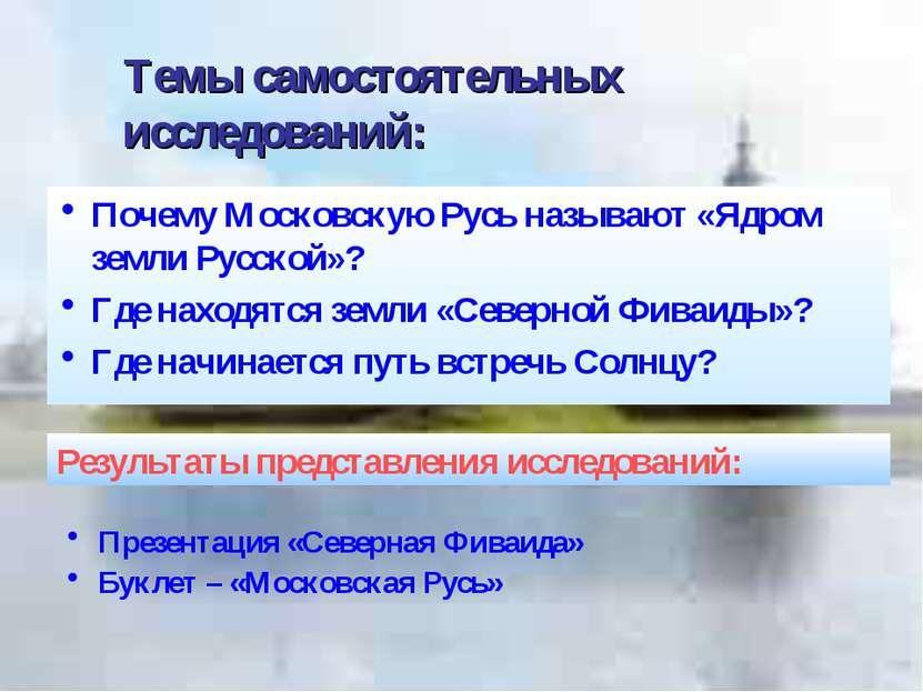 Почему Московскую Русь называют «Ядром земли Русской»? Где находятся земли «С...