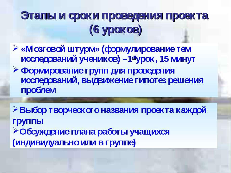 Этапы и сроки проведения проекта (6 уроков) «Мозговой штурм» (формулирование ...