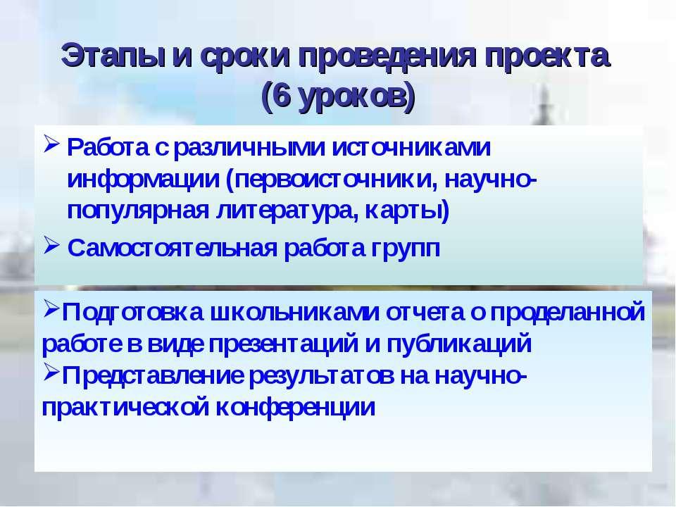 Этапы и сроки проведения проекта (6 уроков) Работа с различными источниками и...