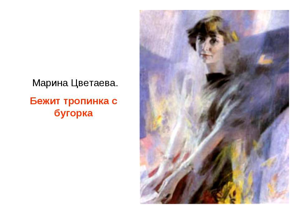 Марина Цветаева. Бежит тропинка с бугорка