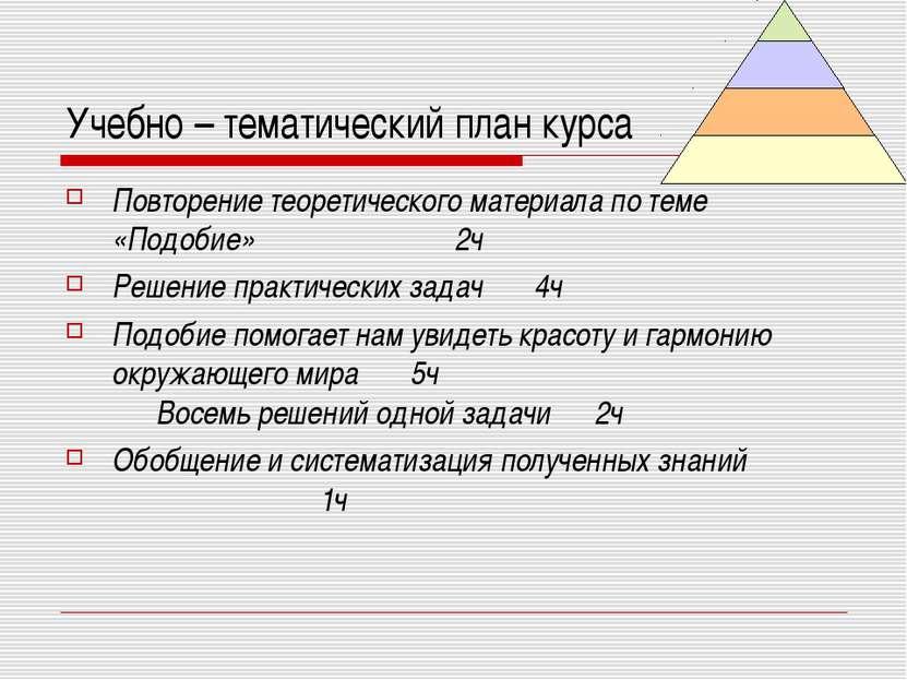 Учебно – тематический план курса Повторение теоретического материала по теме ...