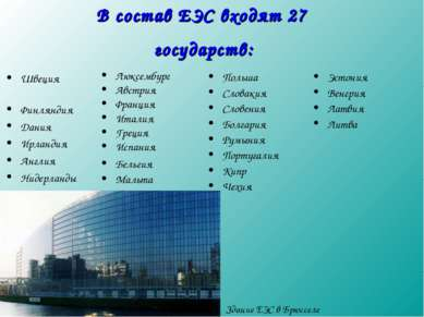 В состав ЕЭС входят 27 государств: Швеция Финляндия Дания Ирландия Англия Нид...