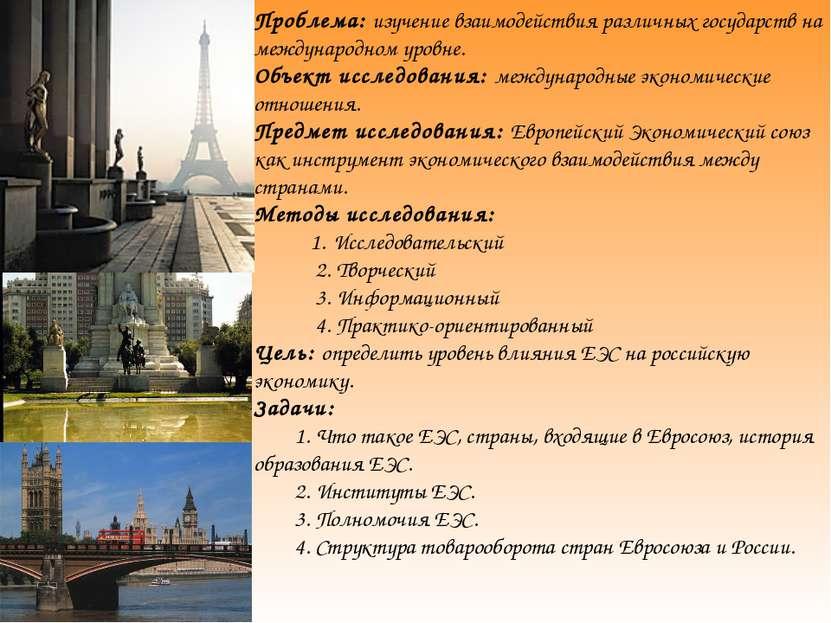 Проблема: изучение взаимодействия различных государств на международном уровн...