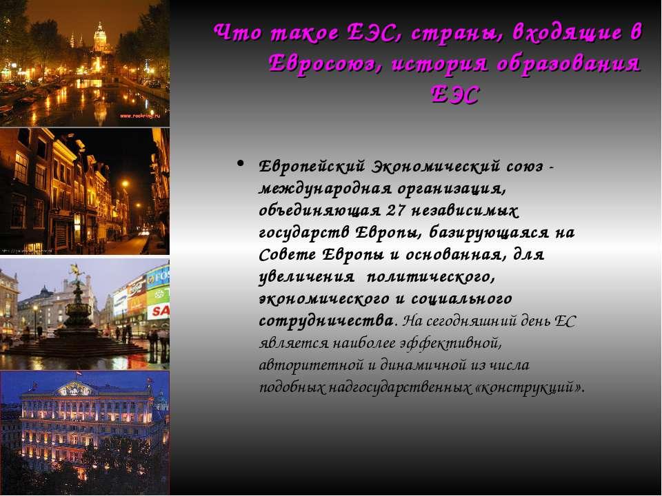 Что такое ЕЭС, страны, входящие в Евросоюз, история образования ЕЭС Европейск...