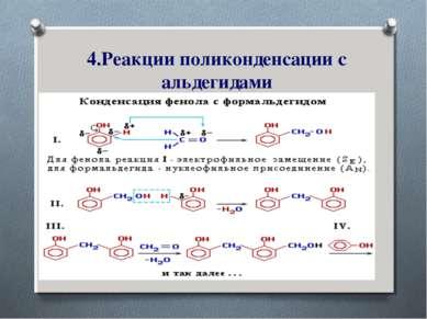4.Реакции поликонденсации с альдегидами