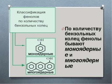 По количеству бензольных колец фенолы бывают моноядерные и многоядерные
