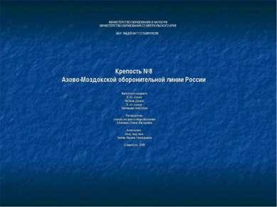 Крепость №8 Азово-Моздокской оборонительной линии России Выполнили учащиеся: ...