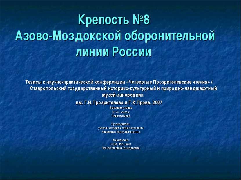 Крепость №8 Азово-Моздокской оборонительной линии России Тезисы к научно-прак...