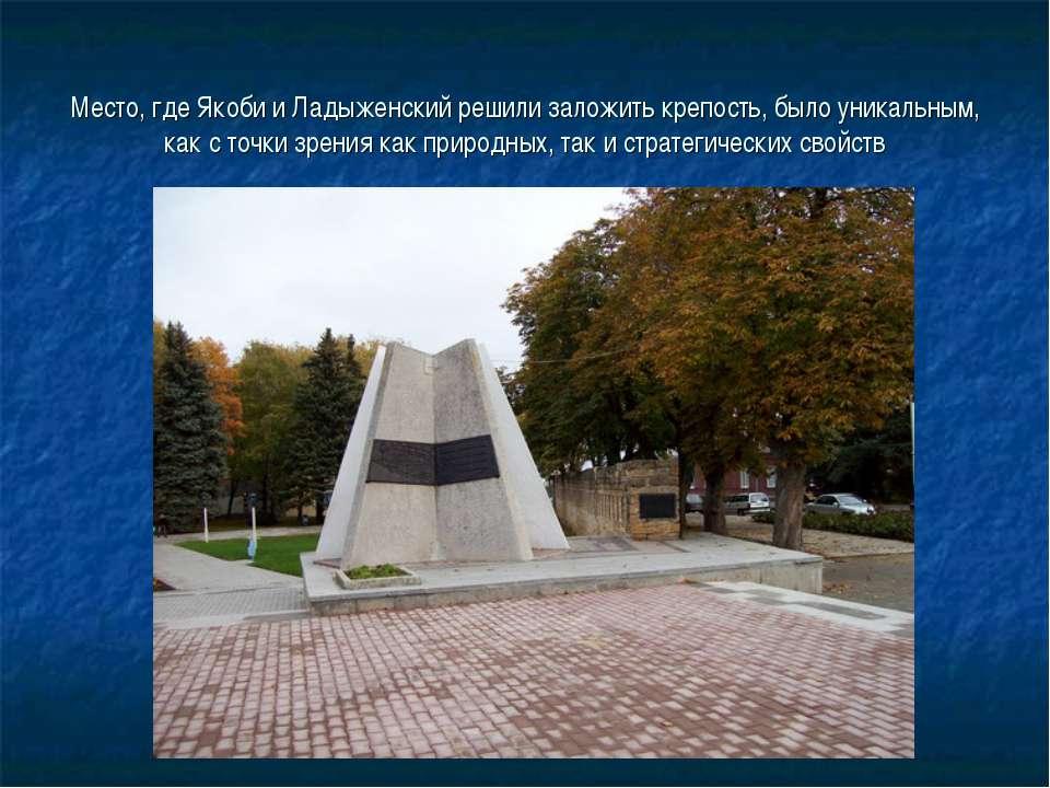Место, где Якоби и Ладыженский решили заложить крепость, было уникальным, как...