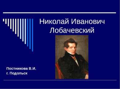 Николай Иванович Лобачевский Постникова В.И. г. Подольск