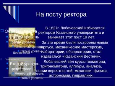 На посту ректора В 1827г. Лобачевский избирается ректором Казанского универси...