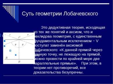 Суть геометрии Лобачевского Это дедуктивная теория, исходящая из тех же понят...