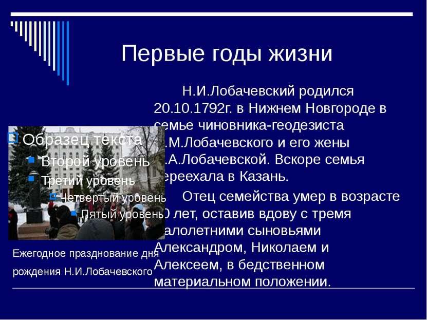 Первые годы жизни Н.И.Лобачевский родился 20.10.1792г. в Нижнем Новгороде в с...