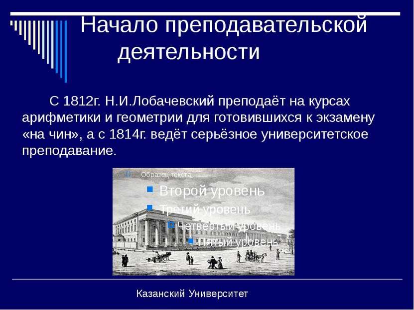 Начало преподавательской деятельности С 1812г. Н.И.Лобачевский преподаёт на к...