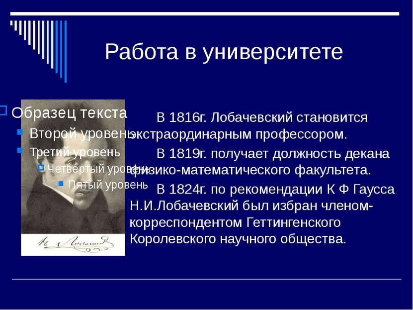 Работа в университете В 1816г. Лобачевский становится экстраординарным профес...