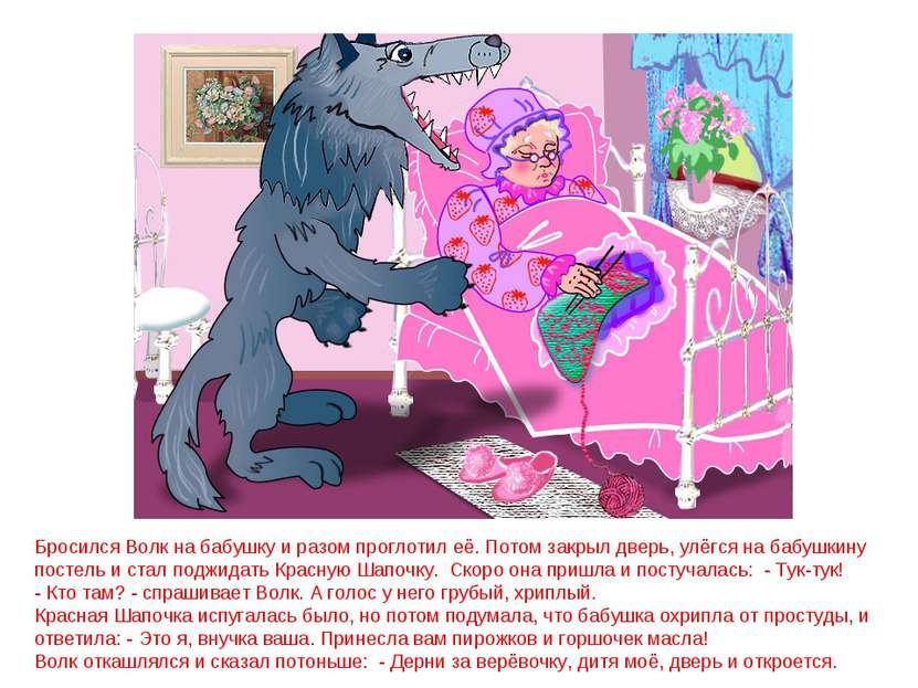 Бросился Волк на бабушку и разом проглотил её. Потом закрыл дверь, улёгся на ...