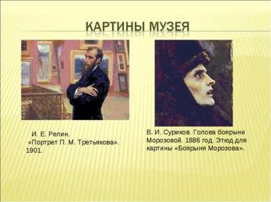 И. Е. Репин. «Портрет П. М. Третьякова». 1901. В. И. Суриков. Голова боярыни ...