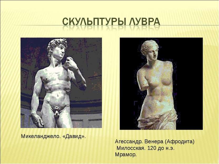Агессандр. Венера (Афродита) Милосская. 120 до н.э. Мрамор. Микеланджело. «Да...