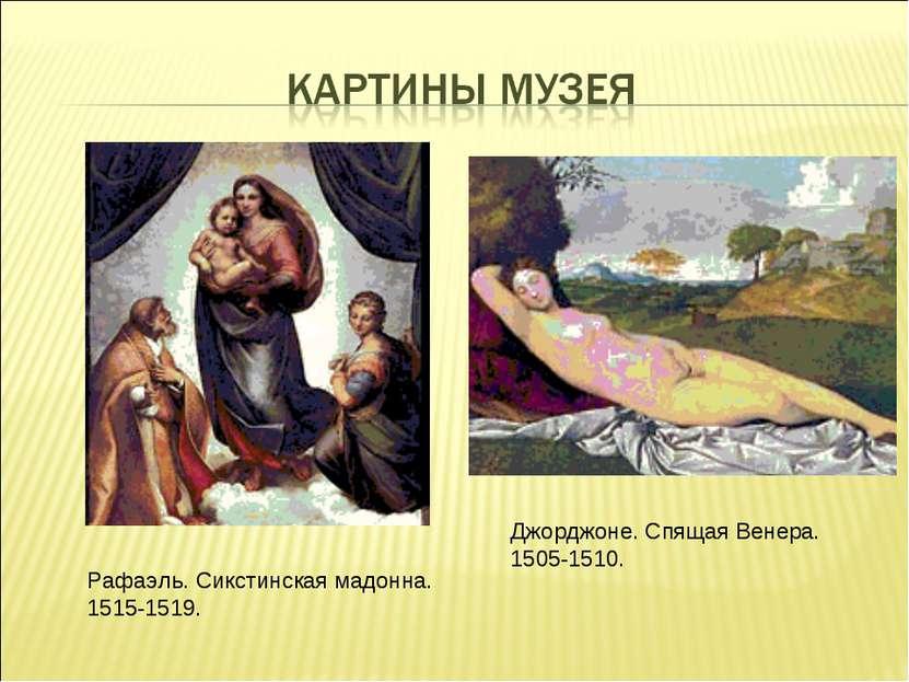 Рафаэль. Сикстинская мадонна. 1515-1519. Джорджоне. Спящая Венера. 1505-1510.