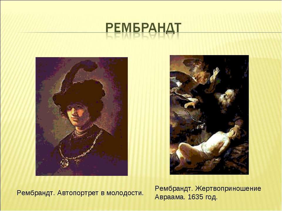 Рембрандт. Автопортрет в молодости. Рембрандт. Жертвоприношение Авраама. 1635...
