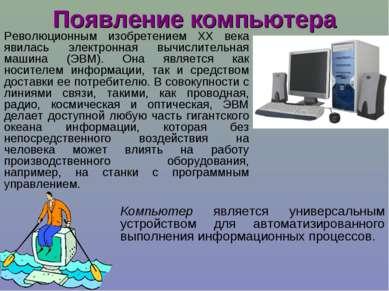 Появление компьютера Революционным изобретением XX века явилась электронная в...