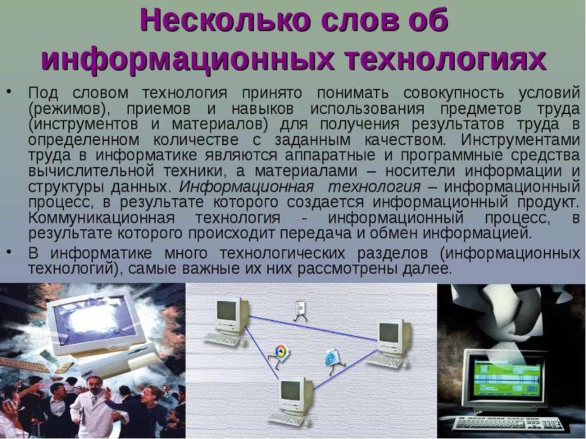 Несколько слов об информационных технологиях Под словом технология принято по...