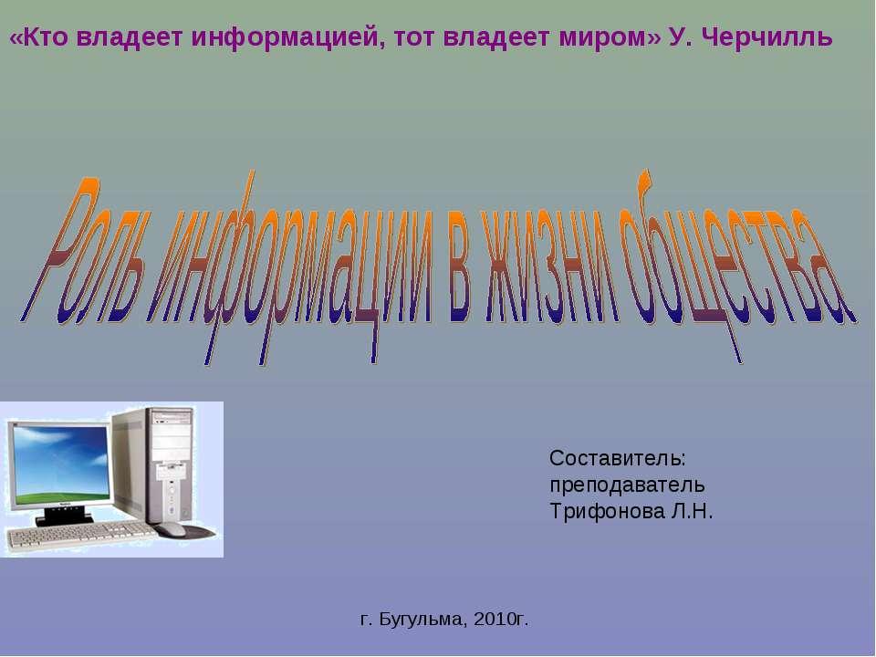 Составитель: преподаватель Трифонова Л.Н. г. Бугульма, 2010г. «Кто владеет ин...