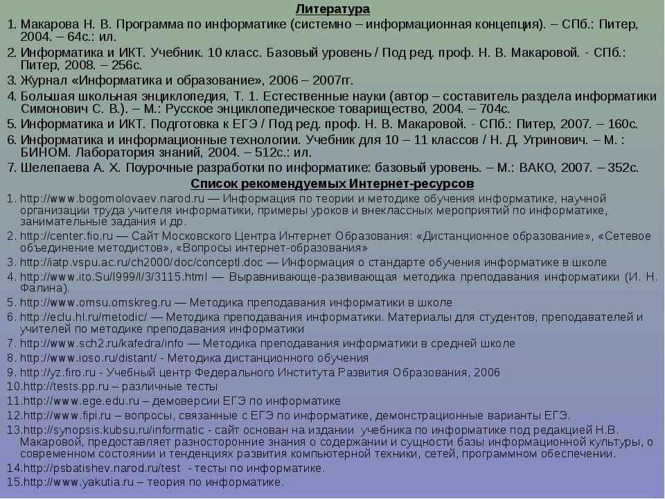 Гдз По Информатики 5 Класс Макарова