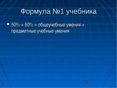 Формула №1 учебника 50% + 50% = общеучебные умения + предметные учебные умения