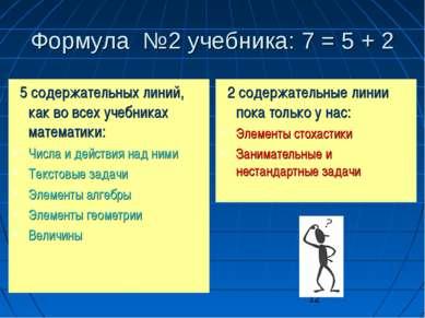 Формула №2 учебника: 7 = 5 + 2 5 содержательных линий, как во всех учебниках ...