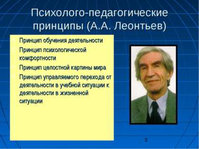 Психолого-педагогические принципы (А.А. Леонтьев) Принцип обучения деятельнос...