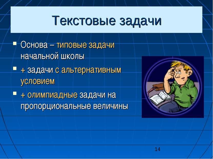 Текстовые задачи Основа – типовые задачи начальной школы + задачи с альтернат...