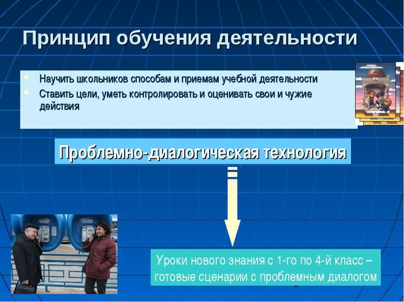 Принцип обучения деятельности Научить школьников способам и приемам учебной д...
