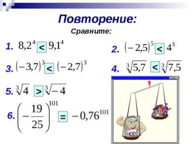 Повторение: 1. 2. 3. 4. 5. 6. = < < < < > Сравните: