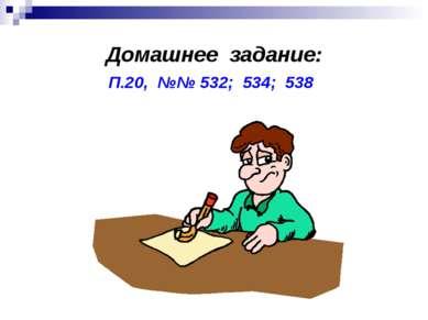 Домашнее задание: П.20, №№ 532; 534; 538