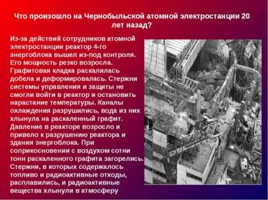 Что произошло на Чернобыльской атомной электростанции 20 лет назад? Из-за дей...