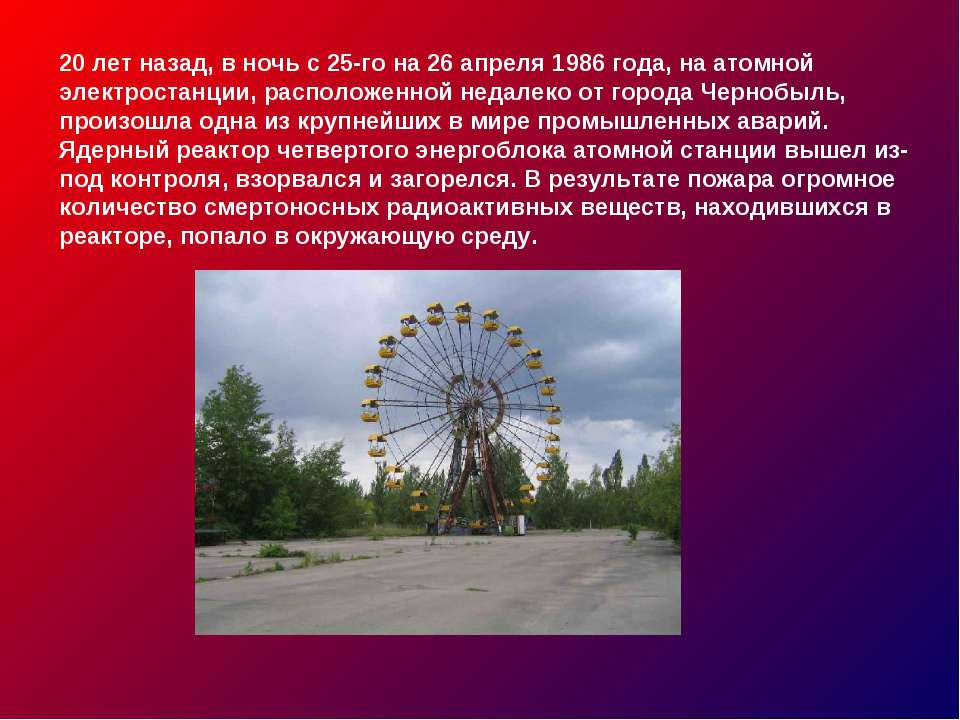 20 лет назад, в ночь с 25-го на 26 апреля 1986 года, на атомной электростанци...