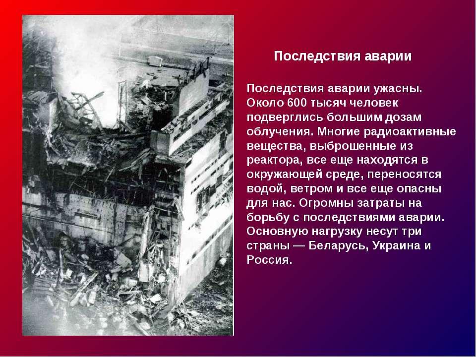 Последствия аварии Последствия аварии ужасны. Около 600 тысяч человек подверг...