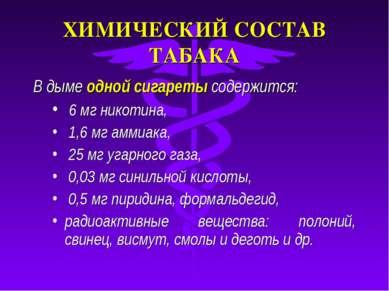 ХИМИЧЕСКИЙ СОСТАВ ТАБАКА В дыме одной сигареты содержится: 6 мг никотина, 1,6...
