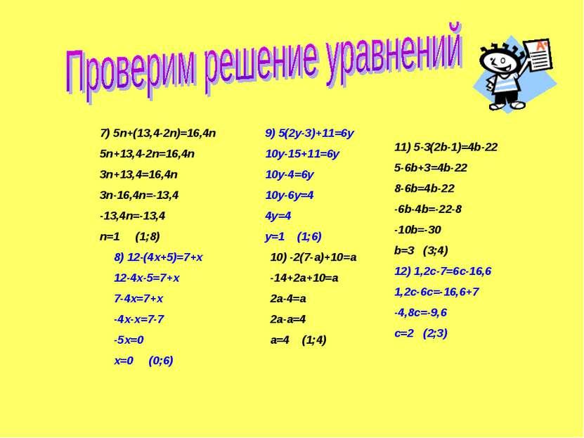 7) 5n+(13,4-2n)=16,4n 5n+13,4-2n=16,4n 3n+13,4=16,4n 3n-16,4n=-13,4 -13,4n=-1...