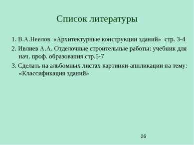 Список литературы 1. В.А.Неелов «Архитектурные конструкции зданий» стр. 3-4 2...